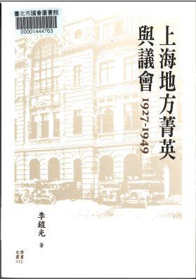 上海地方菁英與議會1927-1949封面圖