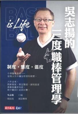 吳志揚的三度職棒管理學封面圖