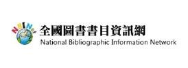 全國圖書書目資訊網